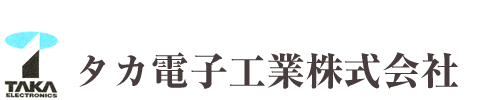 タカ電子工業株式会社|神奈川県大和市